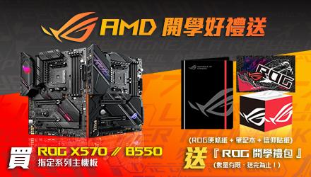 買ROG & ROG Strix X570 / B550 系列主機板,送『ROG 開學禮包』! (數量有限,送完為止!)