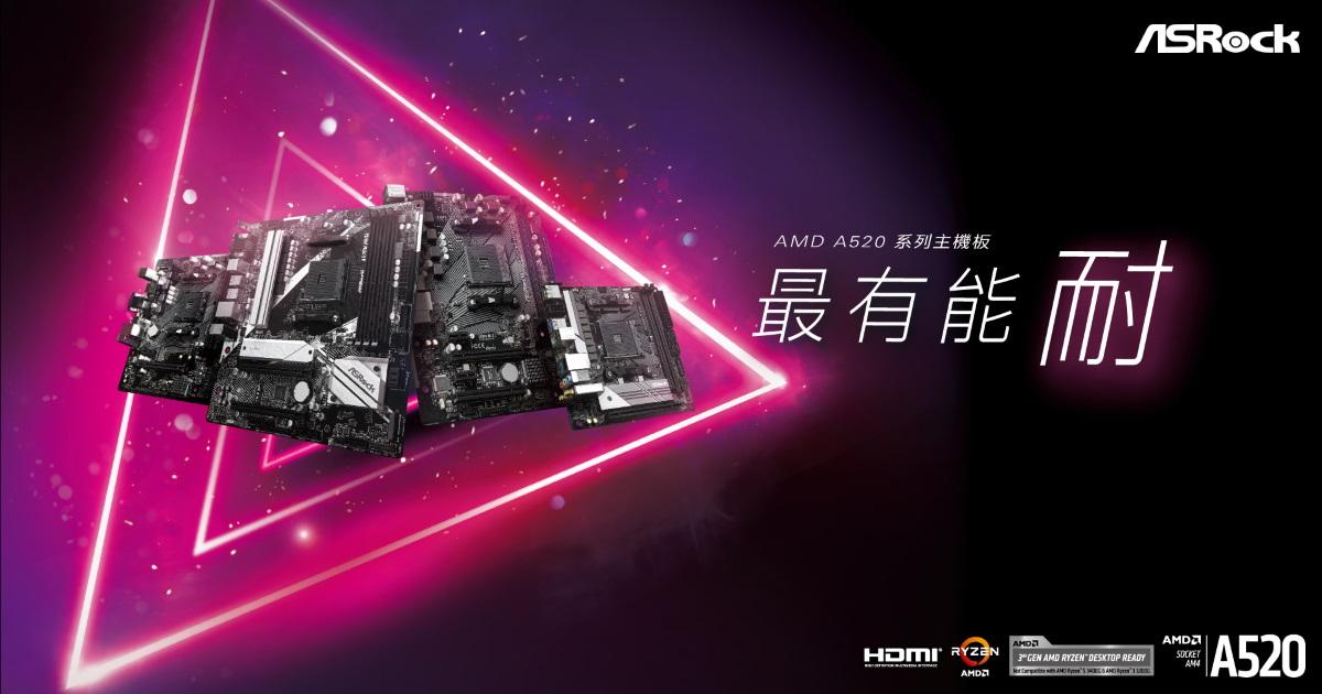 ASRock 正式發佈 A520 系列主機板。
