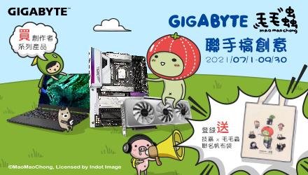 GIGABYTE x 毛毛蟲 聯手搞創意 買創作者系列產品送聯名帆布袋
