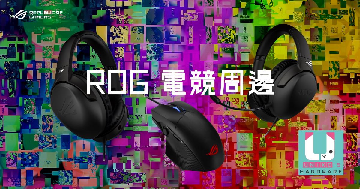 ROG 更親民的電競滑鼠及電競耳機九月上市!