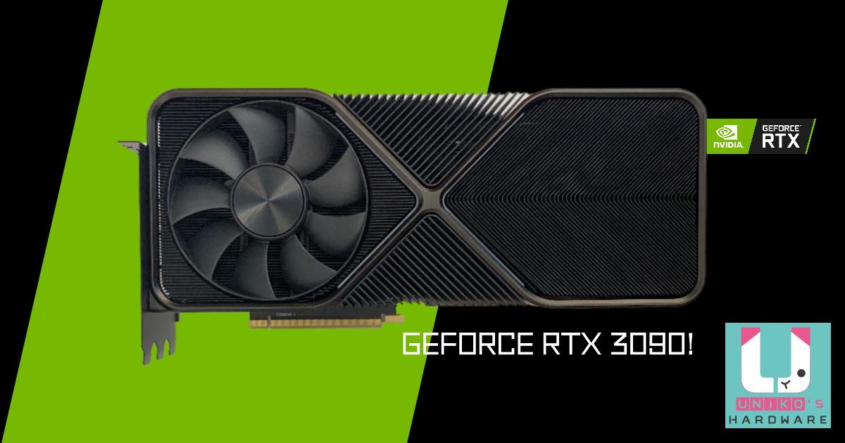 NVIDIA GeForce RTX 3090 最新外觀及情報曝光