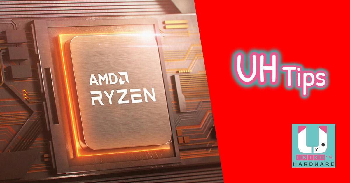 UH TIPS, 教你 AMD CPU 的正確知識。
