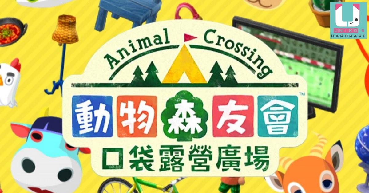 手機也能玩動森~ 動物森友會口袋露營廣場繁體中文版上線囉。