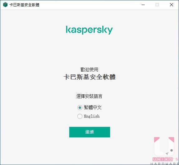 繁體中文安裝畫面