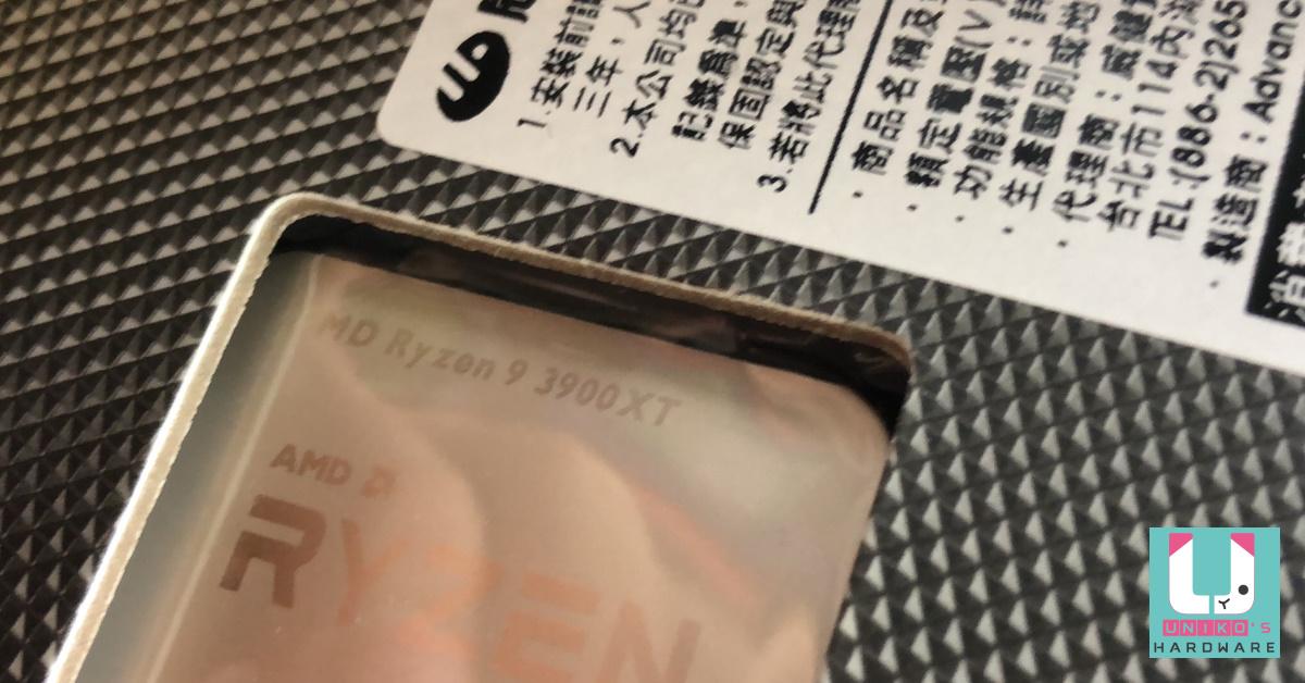 頻率提高版本的 Ryzen 3000 XT 未稅售價流出。