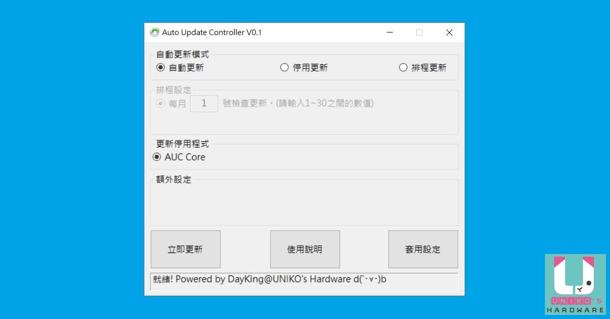自己的 Windows 10 自動更新自己管理 - Auto Update Controller V0.1 測試版。