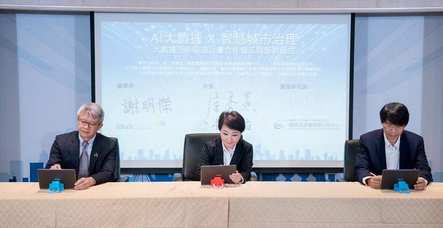 華碩雲端與台中市政府、國研院國網中心簽訂「大數據分析驗證計畫」合作備忘錄。