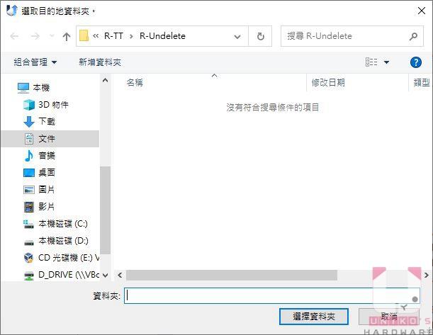 選擇復原檔案要儲存的路徑,選好後按下選擇資料夾。