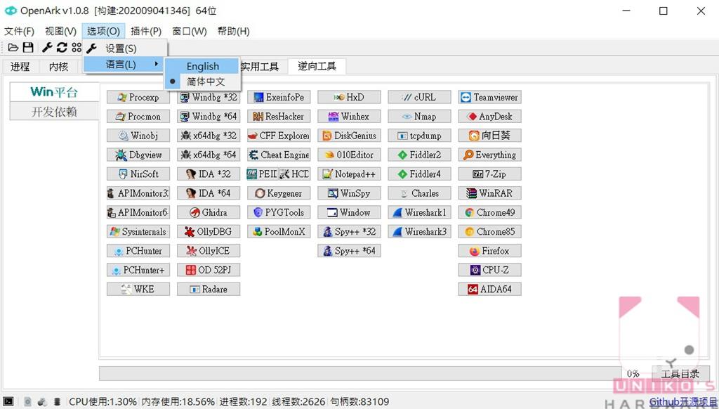 目前 OpenArk 提供簡體中文與英文兩種語言,若不習慣使用簡體中文可以切換成英文。