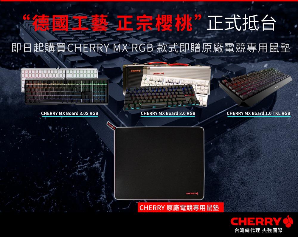 購買 CHERRY MX RGB 款式即贈原廠大型鼠墊。