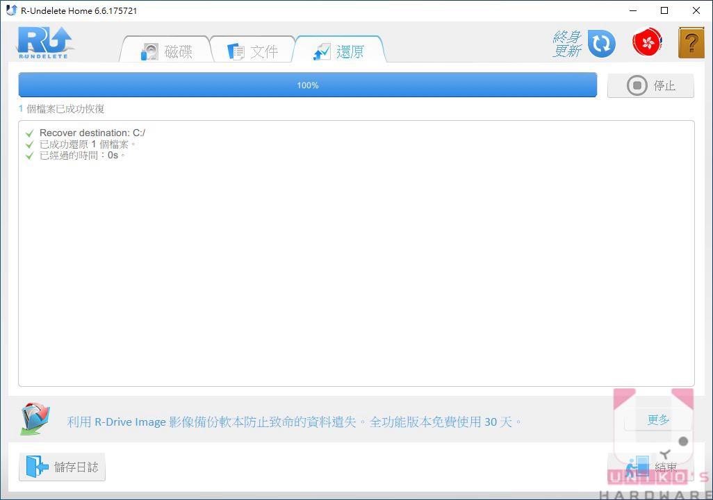 此時將會切換到還原標籤頁面,並顯示復原結果。
