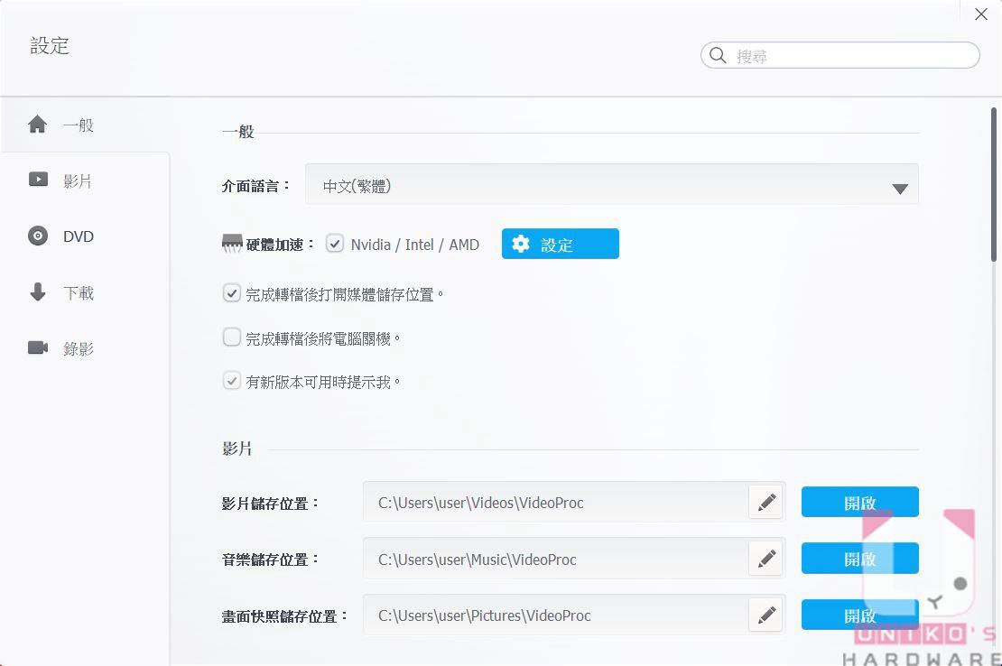 影音檔案儲存路徑與解析度相關設定都能在此修改。