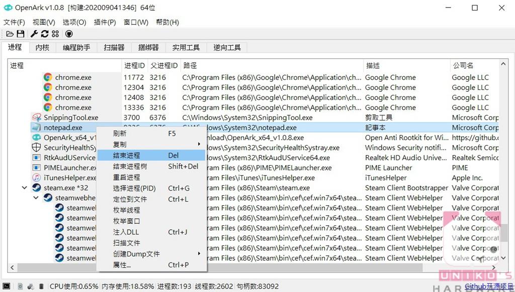 在處理序名稱上按滑鼠右鍵,可以終止處理序(結束進程)及定位到檔案。