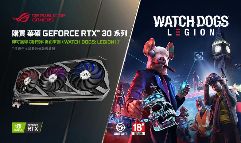 華碩 GeForce RTX 30 系列顯示卡官網登錄活動。