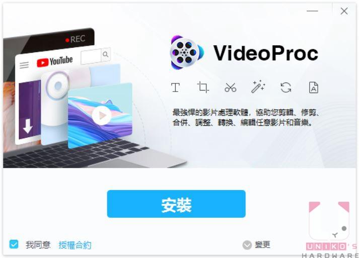 安裝程式支援繁體中文顯示,照步驟操作即可安裝完成。