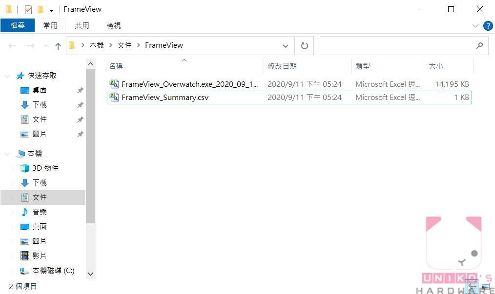 記錄完成後,會在你設定的資料夾內出現兩個 csv 檔,一個記錄硬體,一個記錄 FPS 資訊。