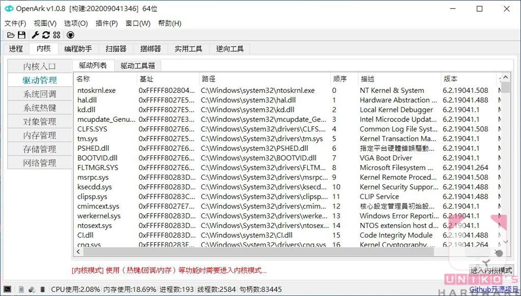 點選核心(內核)標籤,可進行驅動管理,DLL (動態連結函式庫) 與 SYS 驅動檔都會顯示在這邊。