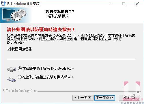 軟體很貼心的標上警告訊息,另提供可攜版本供救援使用。