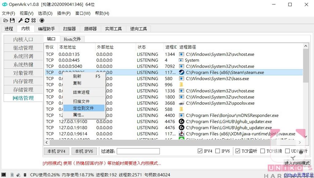 快顯功能表一樣能定位檔案及觀看內容資訊。