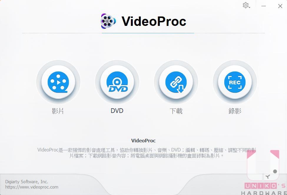 主畫面提供 4 個功能選項,影片處理選擇影片,DVD 轉檔選擇 DVD,YouTube 影音下載選擇下載,螢幕錄影選擇錄影。