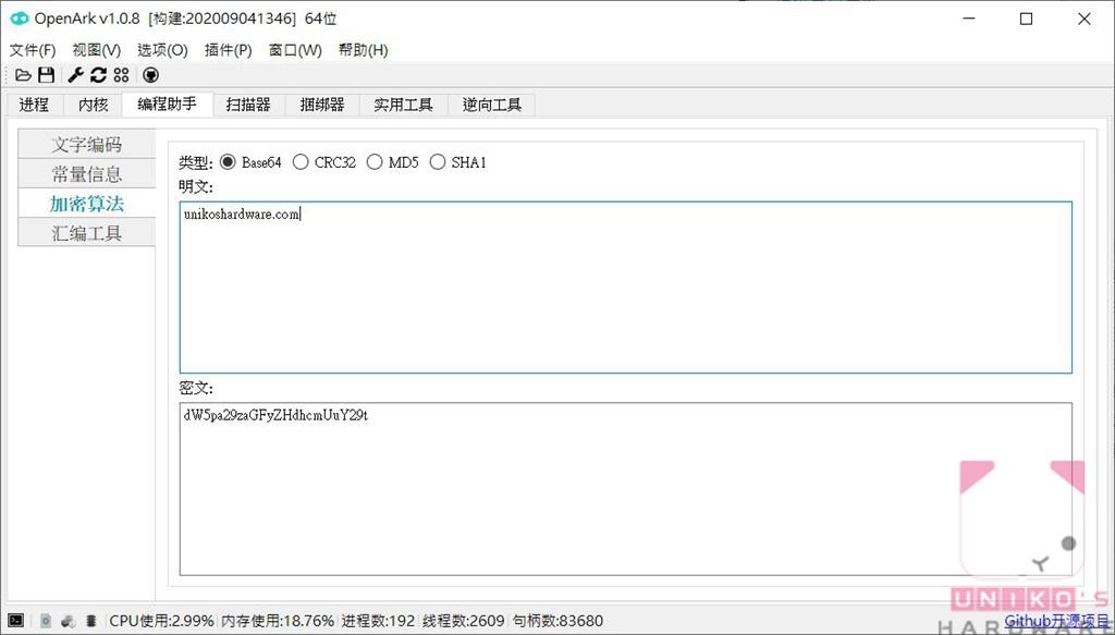 編程助手提供一些編碼的小工具,像 Base64 除了能編碼也能解碼。
