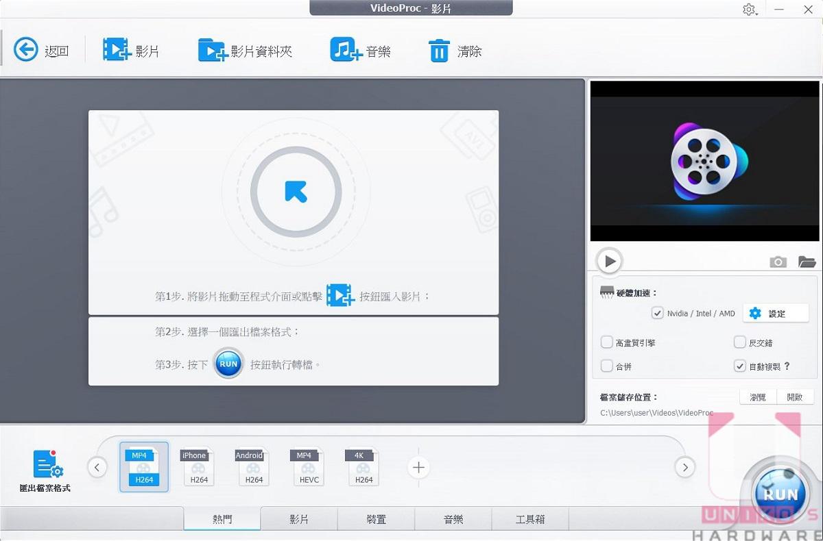 影片處理功能可進行格式轉換,下方的工具箱提供剪裁、合併、分離、GIF 轉檔等影片編輯功能。