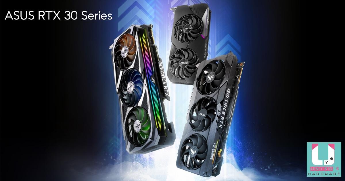 ASUS NVIDIA GeForce RTX 30 系列顯示卡全新進化, 遊戲效能更強大。
