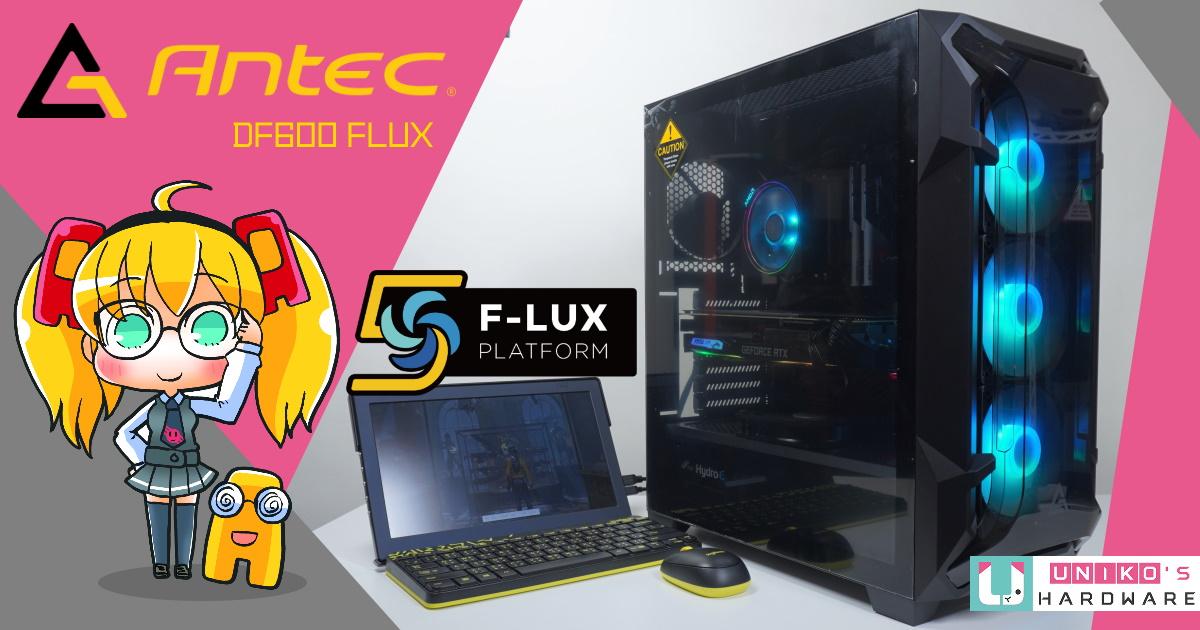 ANTEC DF600 FLUX 機殼評測開箱。
