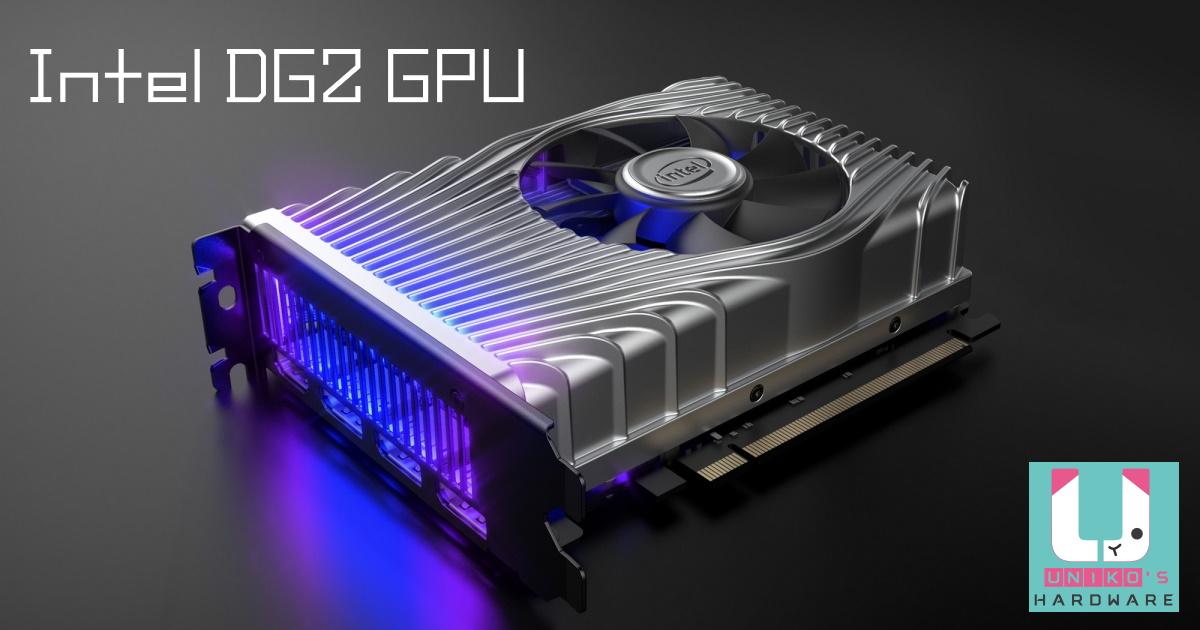 Intel DG2 顯示卡將出現在 Tiger Lake-H、Alder Lake-P 筆記型電腦。