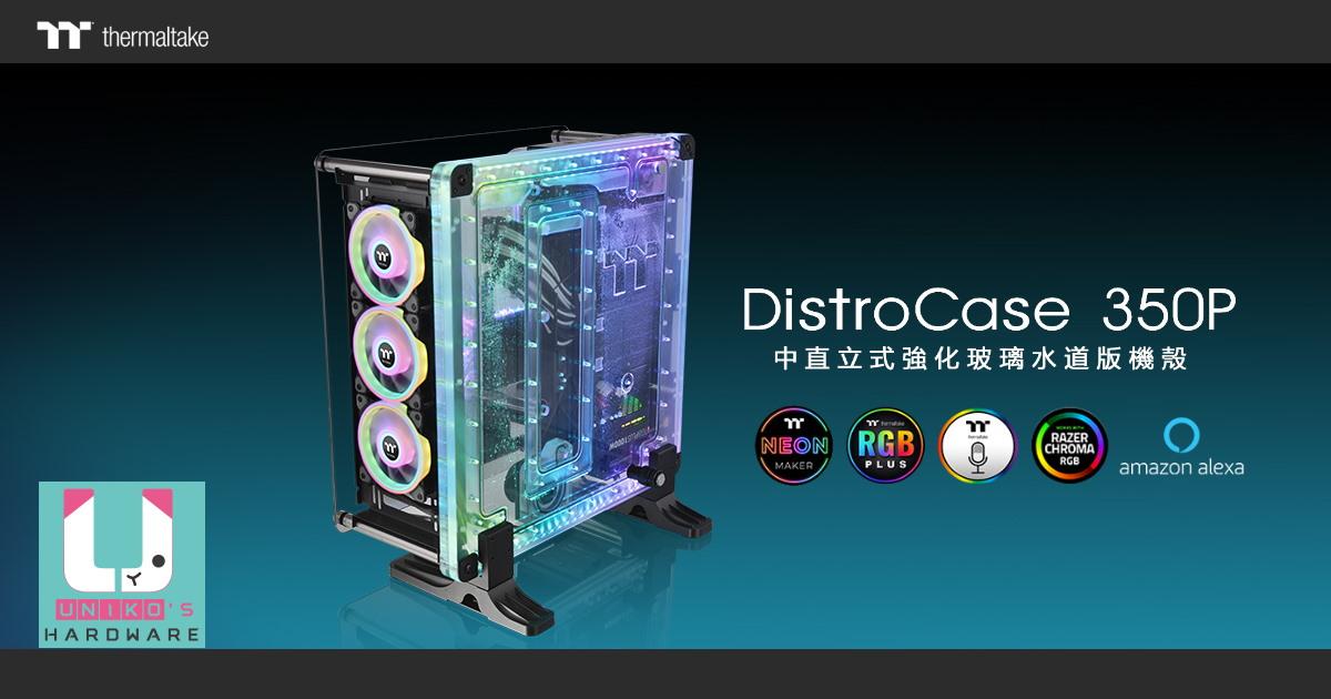 Thermaltake DistroCase 350P 水道板機殼在台上市。