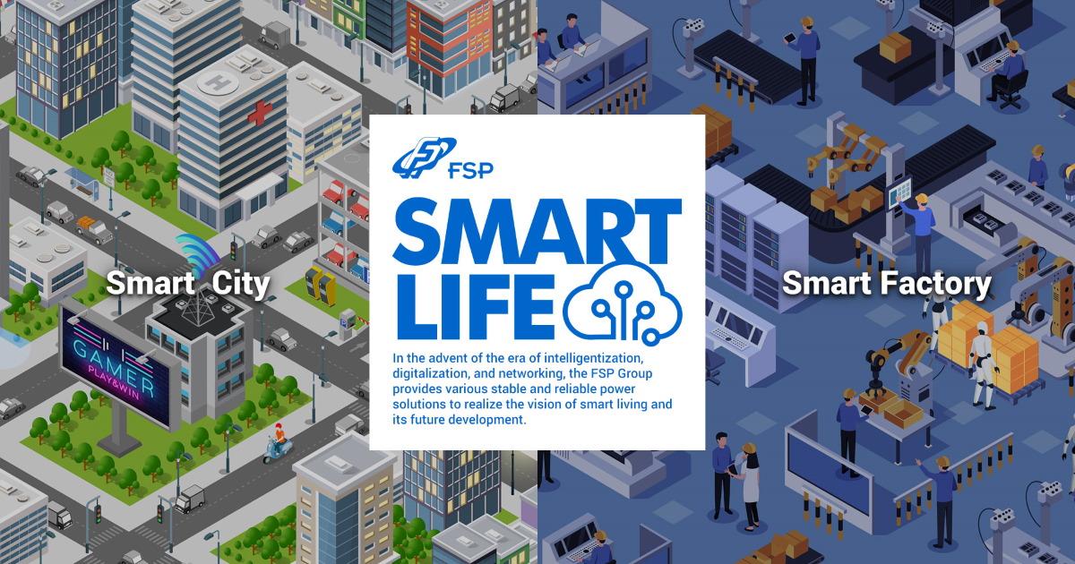 啟動 FSP 全漢電源,連結智慧生活。