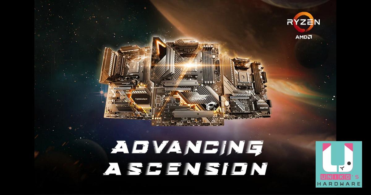 MSI 釋出 Combo PI V2 1.1.0.0 Beta BIOS 為了即將到來的 AMD Zen3 Vermeer 處理器