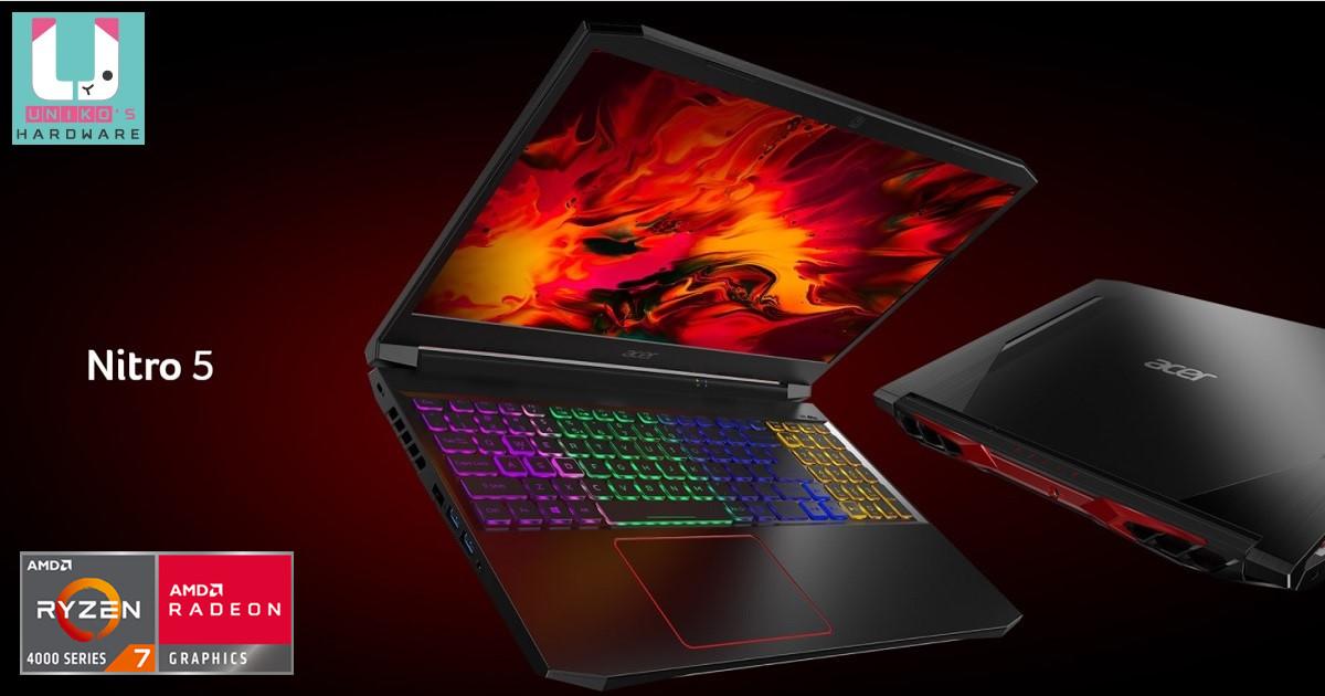平價高效能 Ryzen 電競筆電 Acer Nitro AN515-44-R7CV 開箱測試