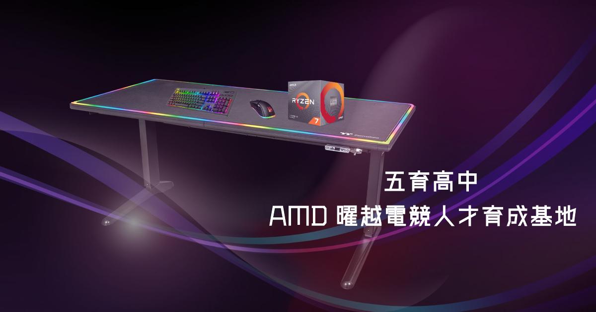AMD, TT 曜越科技, 與 AOC 嘉捷科技攜手打造五育高中全方位電競人才育成基地。