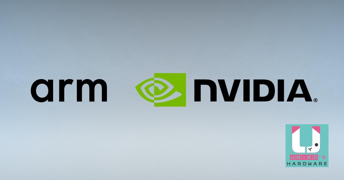 ARM 被 NVIDIA 以 400 億美元納入旗下。
