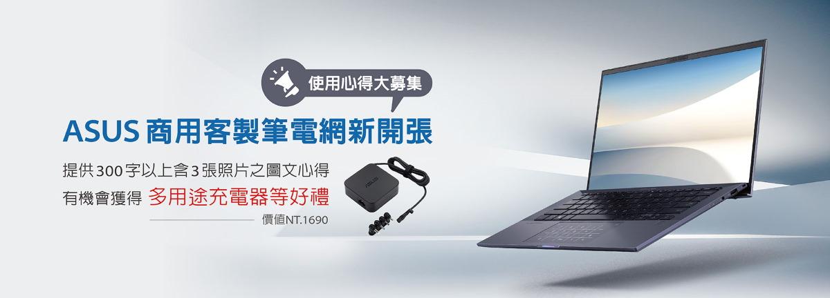 ASUS 商用筆電客製網開站活動。