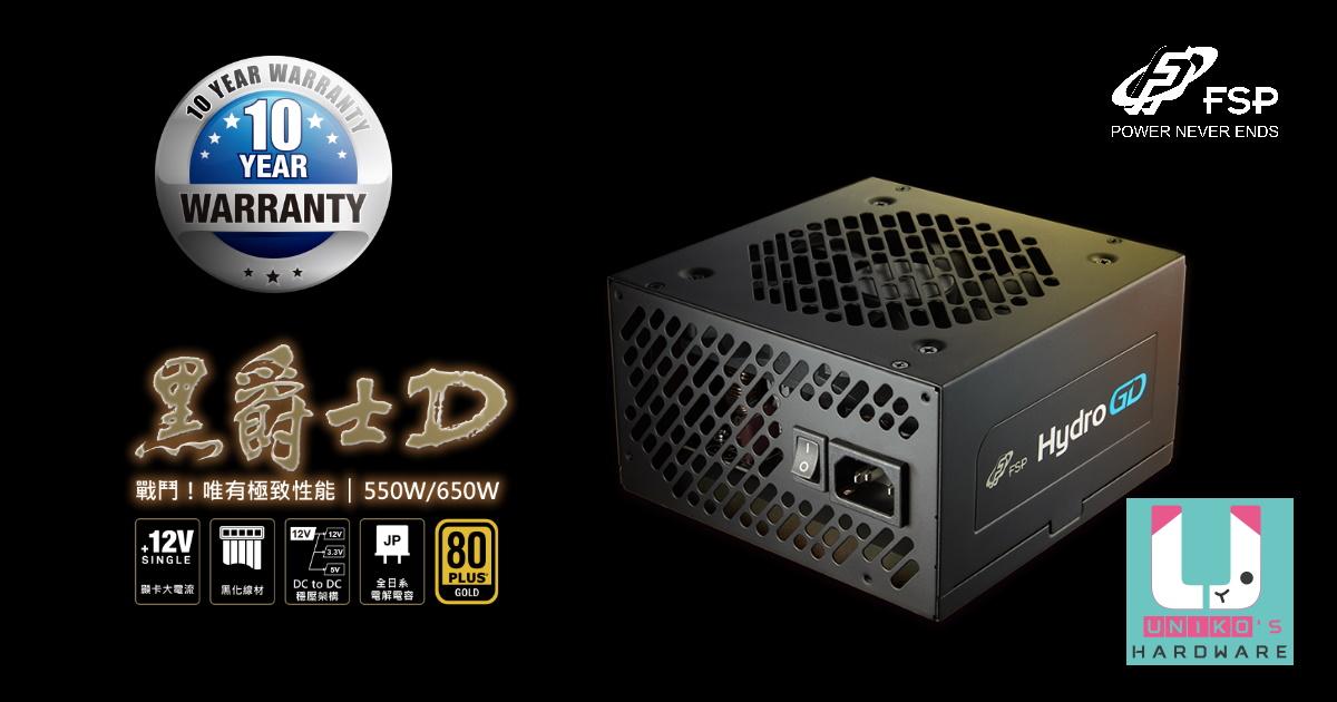 FSP Hydro GD 黑爵士 D 服務大升級,十年保固品質「十」至名歸!