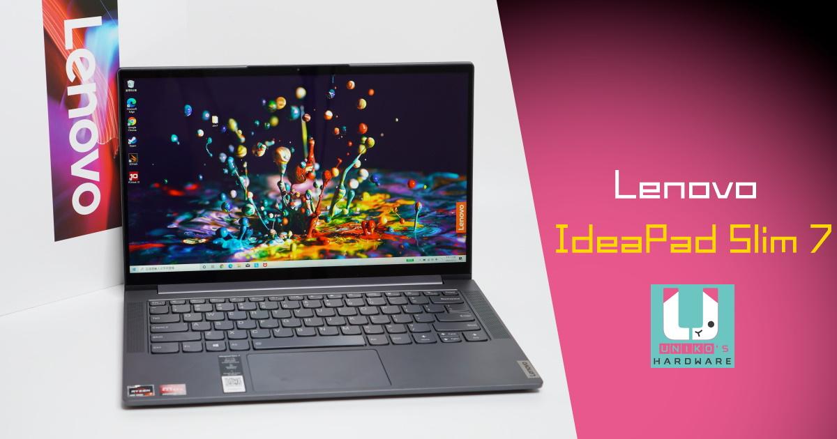 Lenovo IdeaPad Slim 7 搭載 Ryzen 7 4800U 輕薄筆電評測開箱