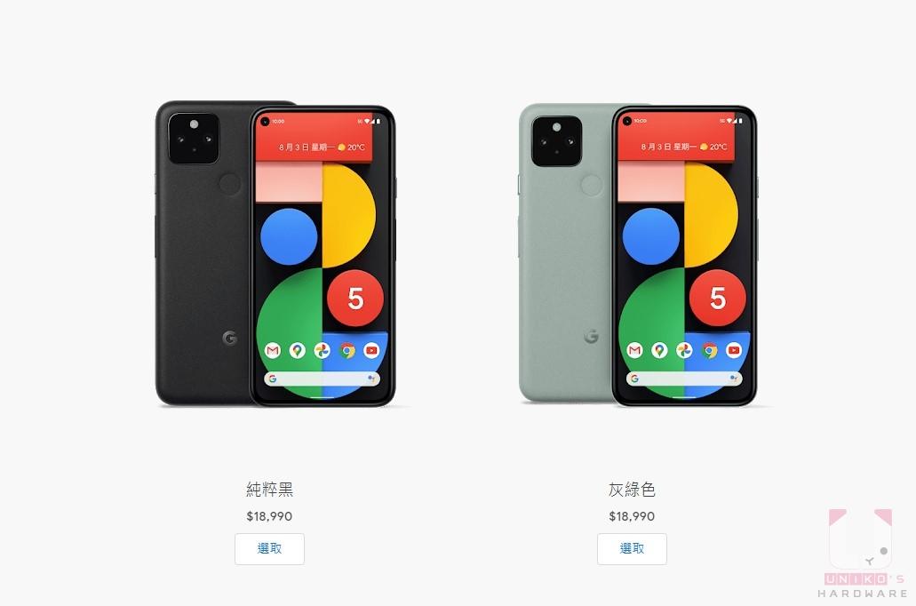 台灣的 Google Store 目前可以預購 Pixel 5,有兩個顏色可以選擇。