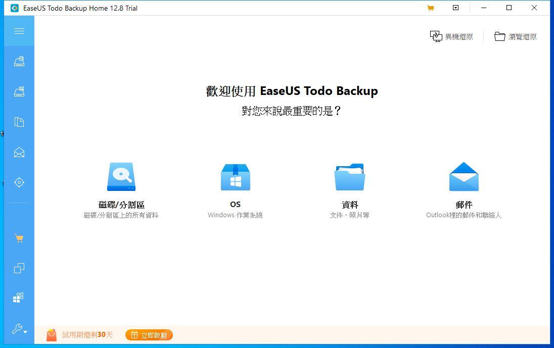 主畫面一如往常的簡潔風格,可選擇備份磁碟/分割區、OS 作業系統、文件圖片資料、郵件等四大主題功能。