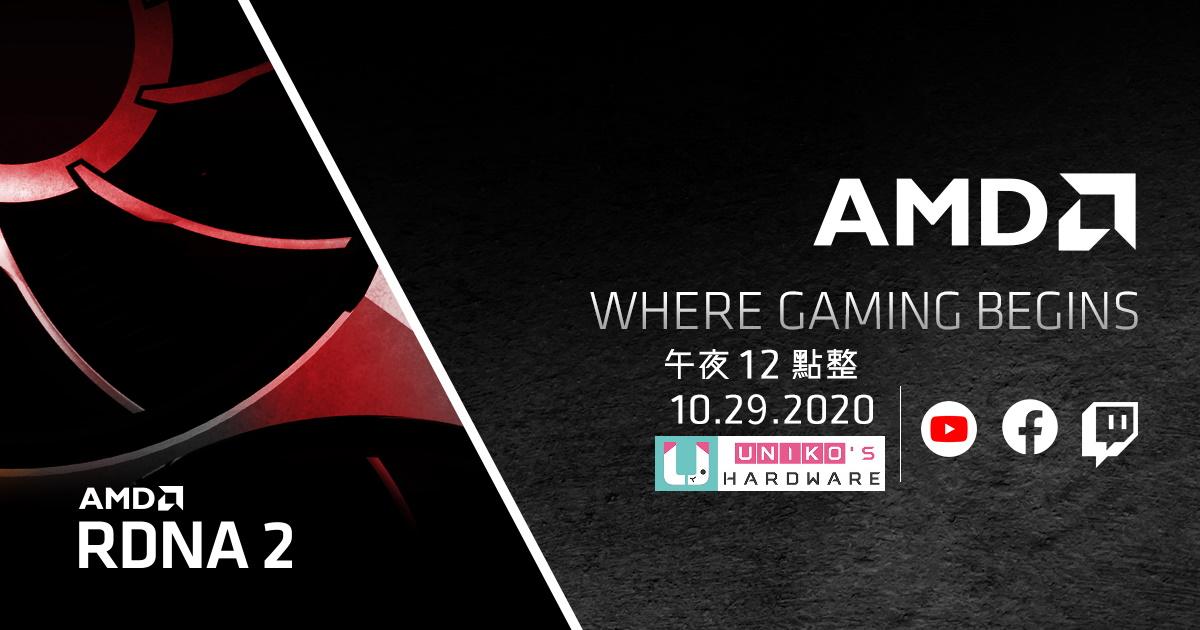 AMD Radeon 嶄新旅程即將到來官方預告。