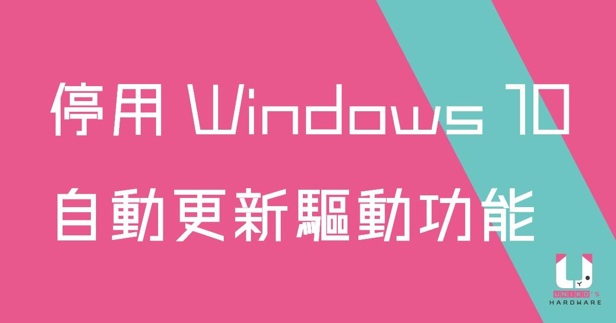 停用 Windows 10 自動更新硬體驅動功能