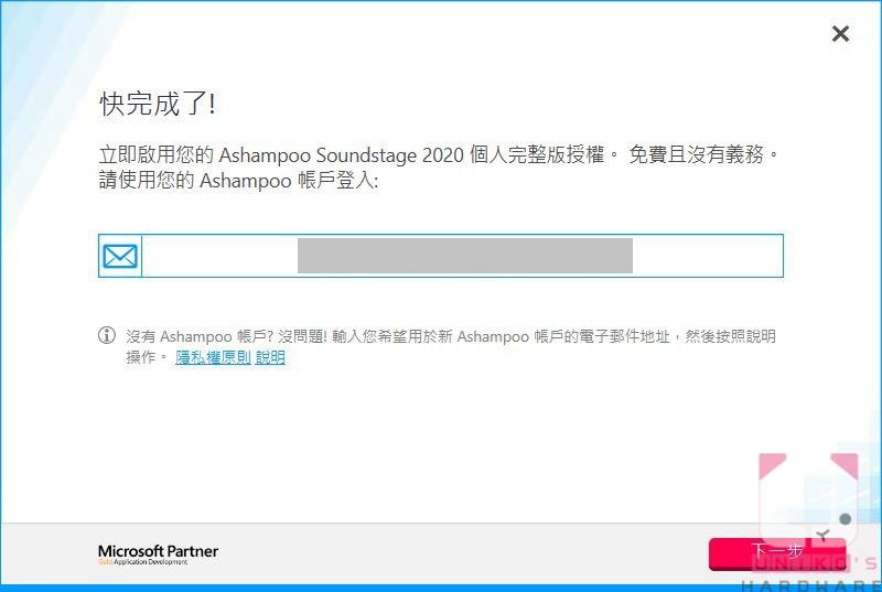 首次執行必須登入 Ashampoo 帳號才能啟用軟體,如果沒有帳號請按此前往註冊。