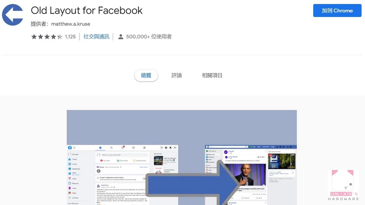 按此安裝 Chrome 版,Firefox 版請按此。