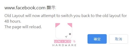 然後會提示你切換成舊版介面僅能撐 48 小時,48 小時候要再重複此操作。
