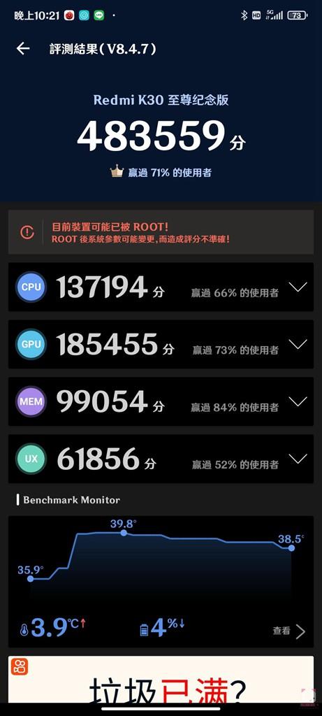 這支手機已經裝上 Facebook 跟 Line 這些常見的通訊 APP,跑分無法達到乾淨系統的狀態,安兔兔分數只有 48 萬,大概是 855 的水準。