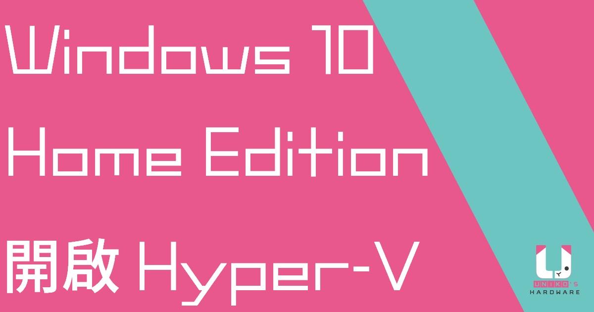 Windows10 Home Edition 開啟 Hyper-V