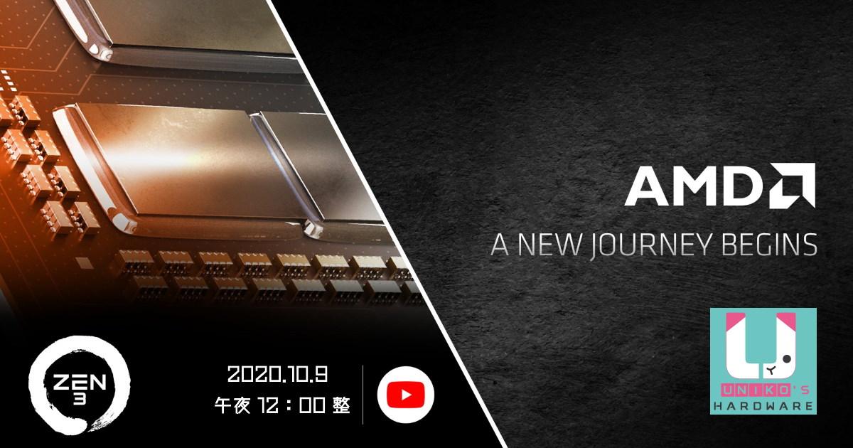 AMD Ryzen 嶄新旅程即將到來線上發布會預告。
