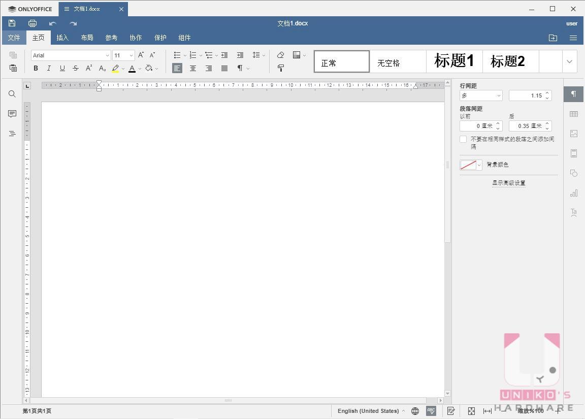 OnlyOffice 的 Word 稱為文檔(Document),介面風格類似 Office 2016 那種樣式,但功能相對比較少,作為基本編輯尚可。