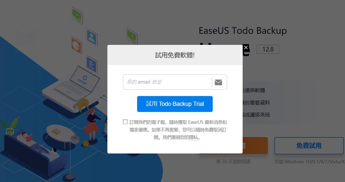 按此開啟下載頁面,輸入 E-Mail 後按下試用。
